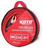 Провода АКБ 200А, 2.5