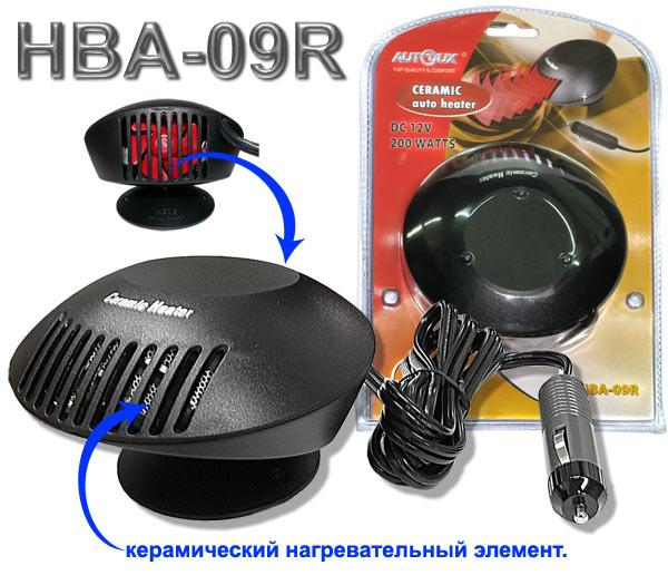 Обогреватель салона автомобиля Autolux HBA-09R 200 Вт