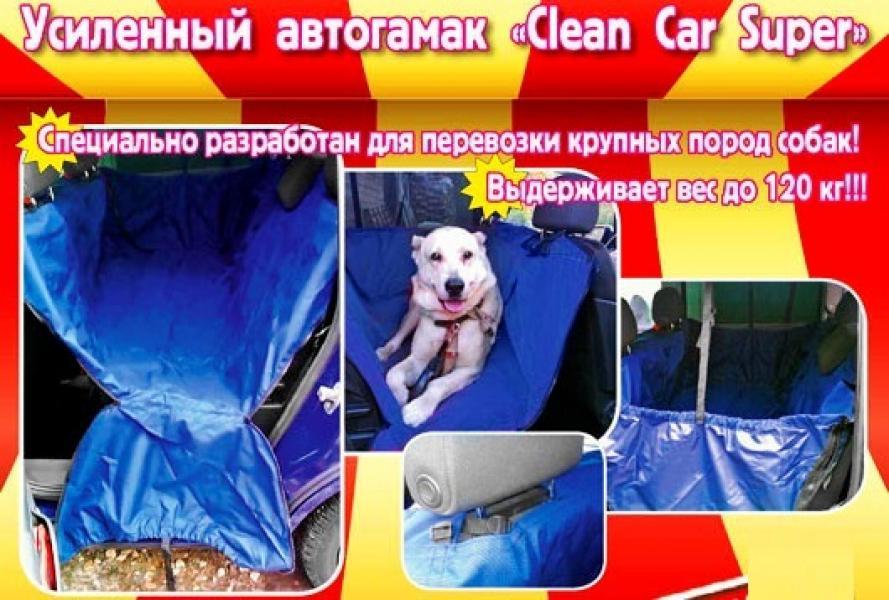 """Автогамак """"Clean Car"""" на заднее сиденье автомобиля (Усиленный)"""