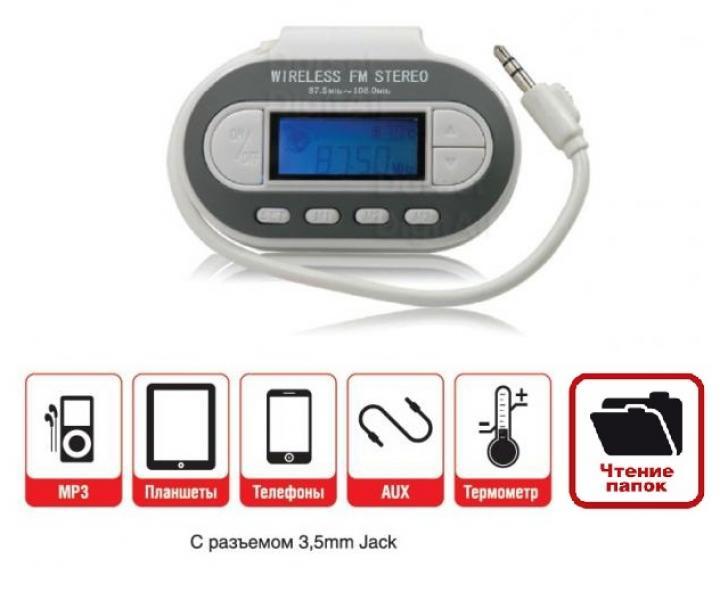 MP3 плеер + FM трансмиттер с дисплеем AVS F-351