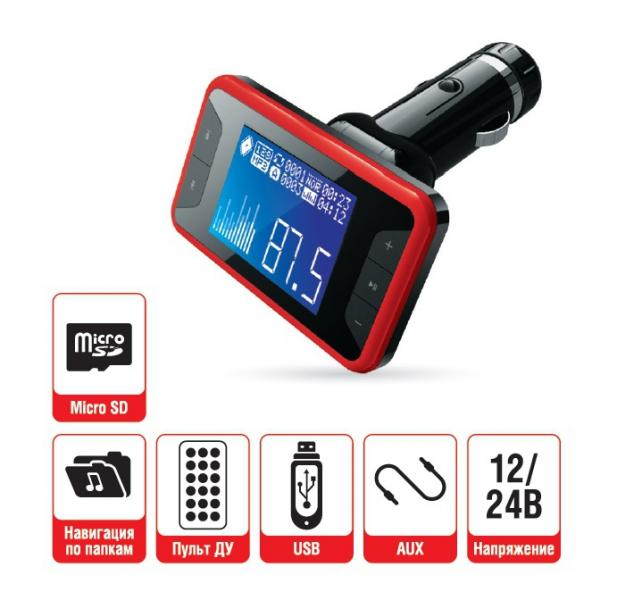 MP3 плеер + FM трансмиттер с дисплеем и пультом AVS F-532 (RDS) (Красный)