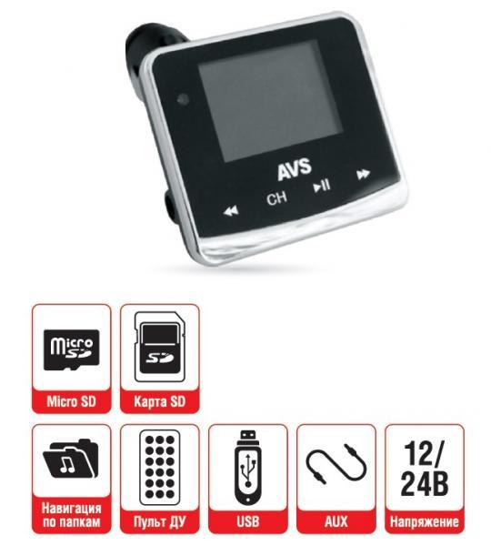 MP3 плеер + FM трансмиттер с дисплеем и пультом AVS F-558 (RDS)