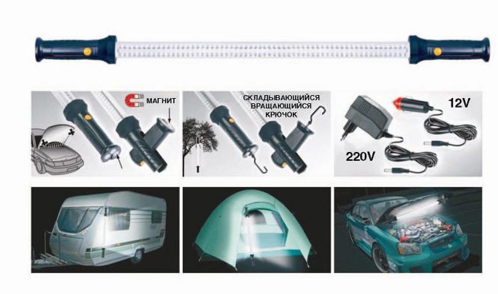 Переносной светильник CD812A 120LED 220/12В (акб)